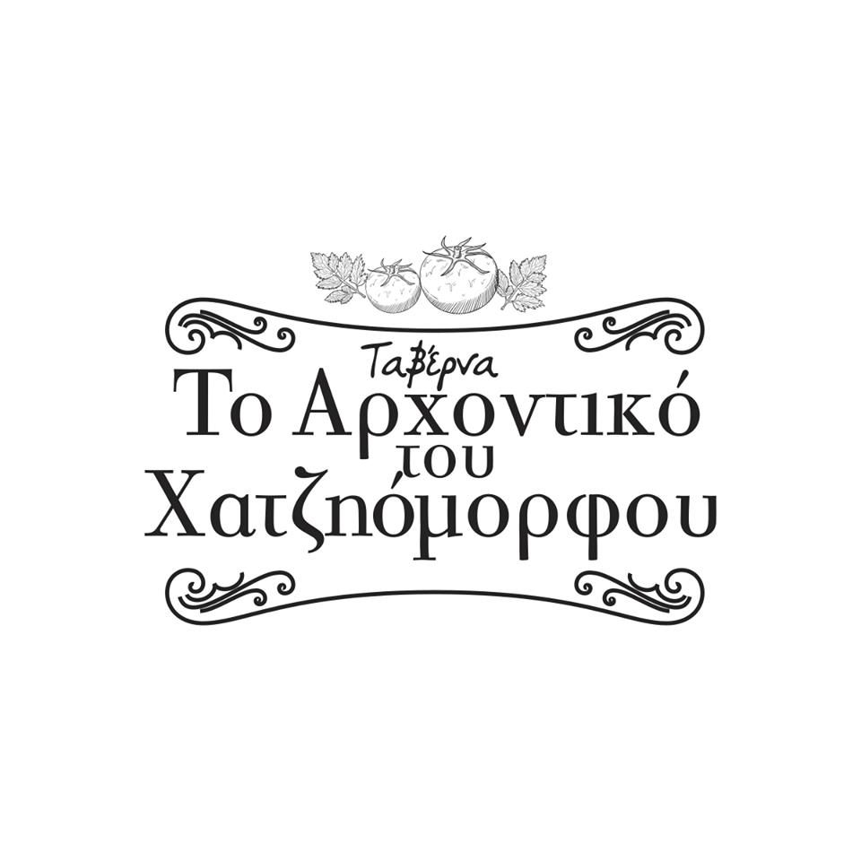 Archontiko Cyprus Taverna Αρχοντικό Χατζηόμορφου